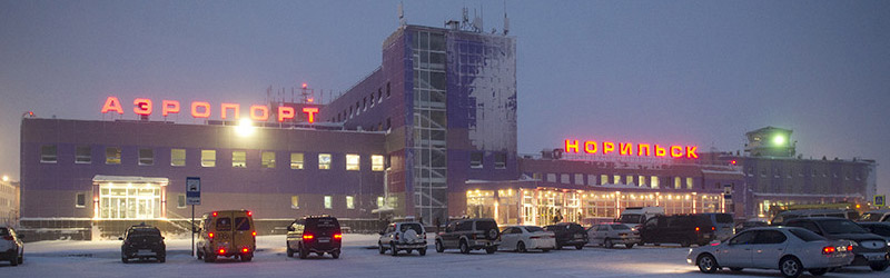 аэропорт Норрильск